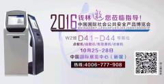 2016中国安博会震撼来袭,钱林邀您参观体验
