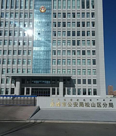 赤峰市公安局松山区分局