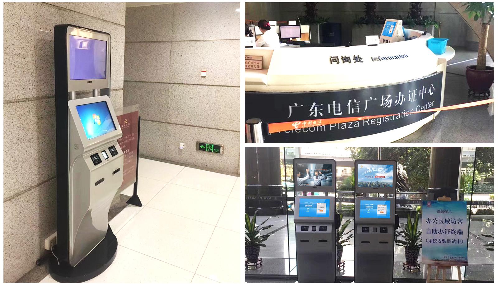 智能访客管理系统在广东电信亮相