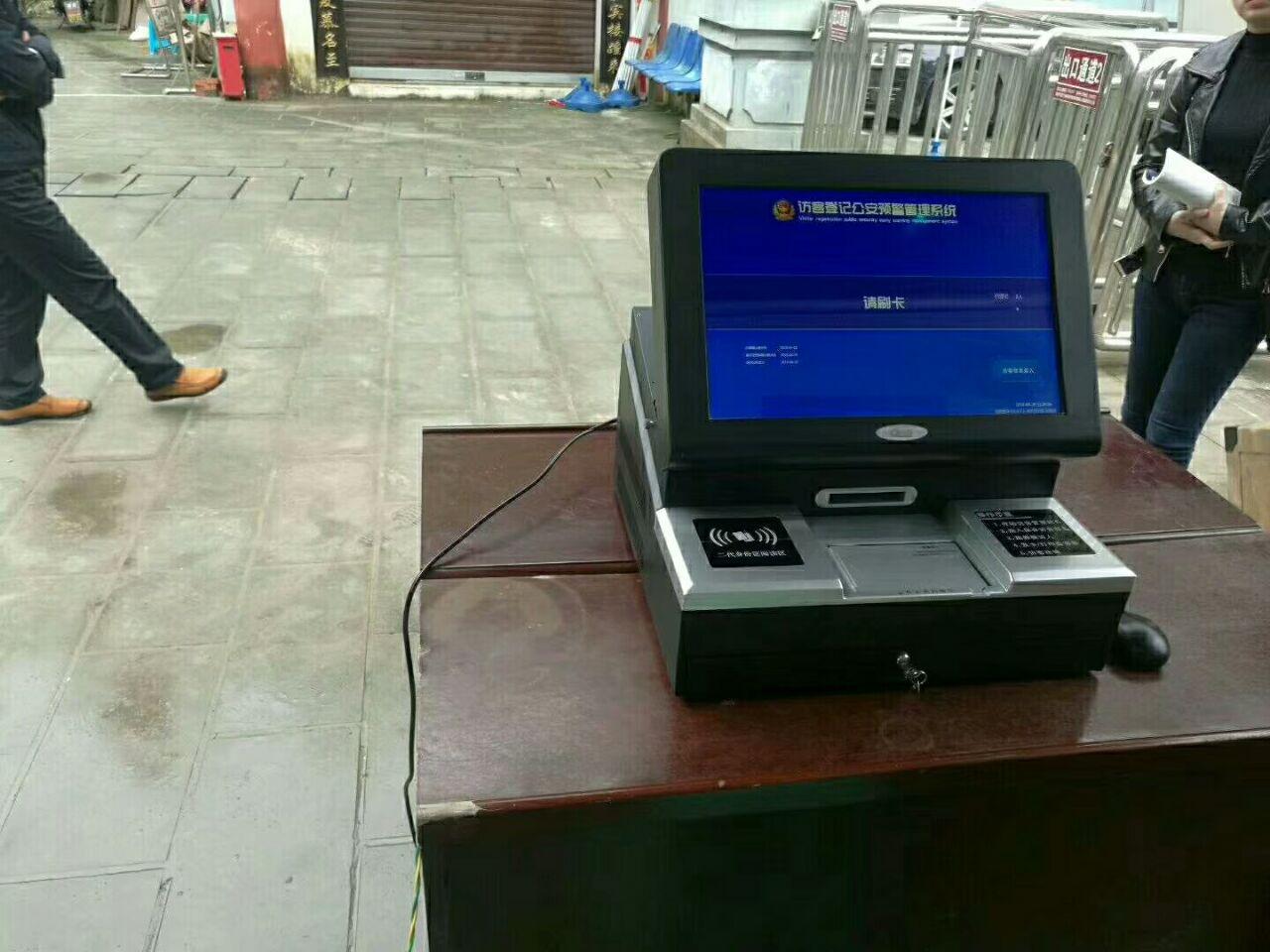 钱林智能门卫登记系统