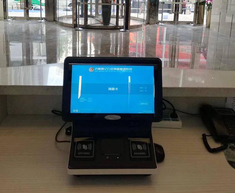 钱林访客登记系统