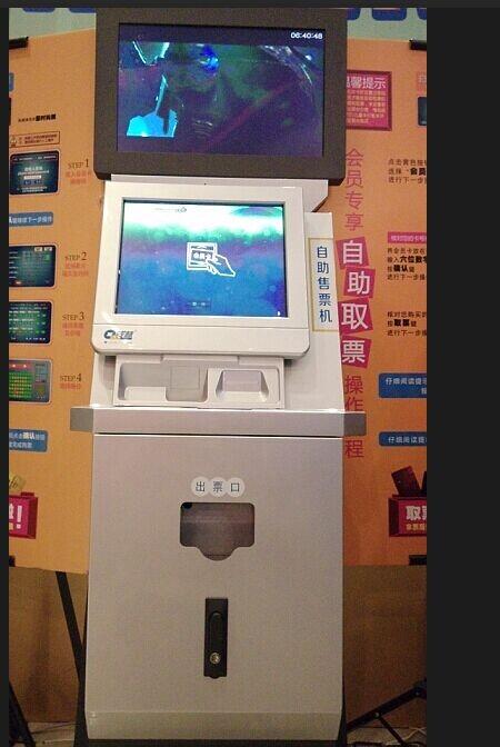 钱林影院自助售取票系统