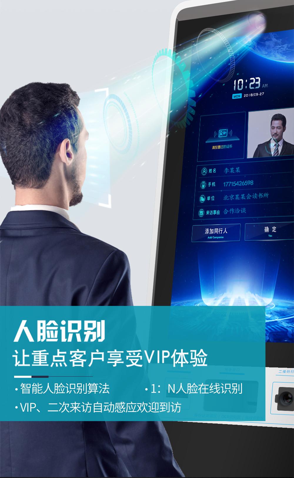 人脸识别:让重点客户享受VIP体验。智能人脸识别算法;1:N人脸在线识别;VIP、二次来访自动感应欢迎到访!