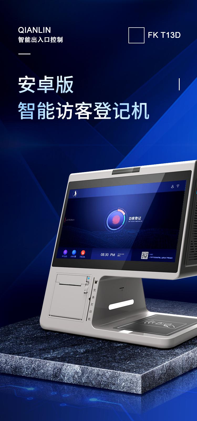 安卓版智能访客登记机 QL-FK T13D