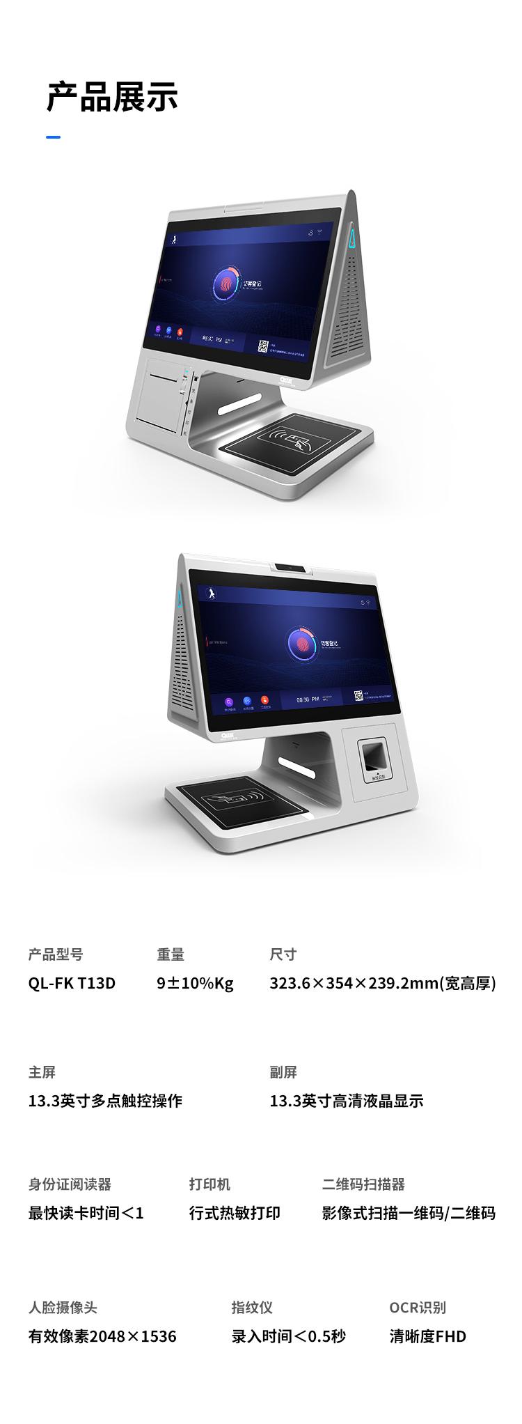 安卓版智能访客登记机 QL-FK T13D技术参数。