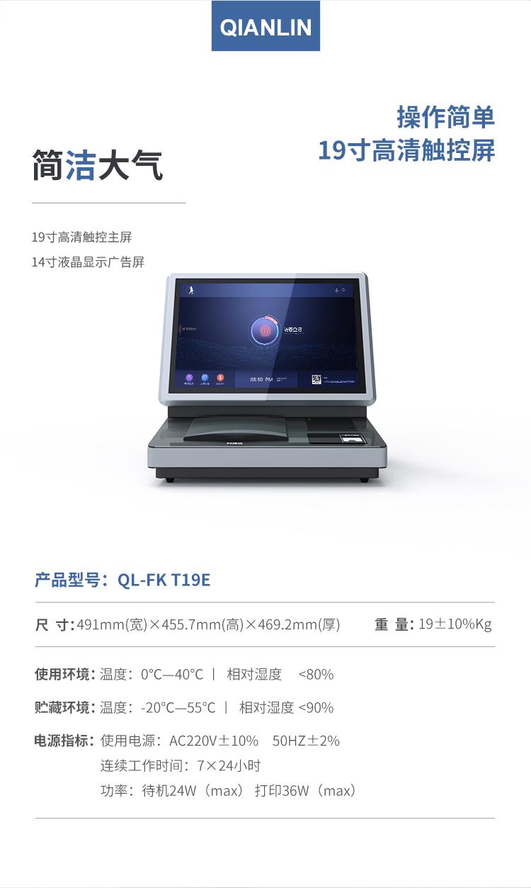 操作简单,19寸高清触控屏。19寸高清触摸主屏,14寸液晶显示广告屏。