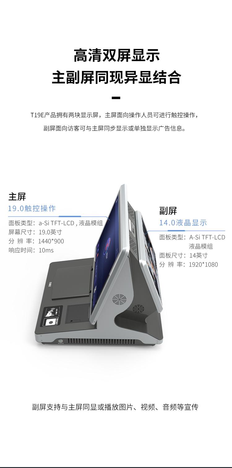高清双屏显示,主副屏同现异显结合:T19E拥有两块屏,主屏面向操作人员可进行触控操作,副屏面向访客可与主屏同步显示或者单独显示广告信息。