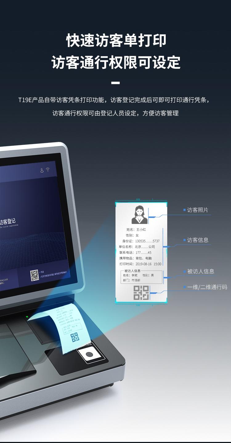 快速访客单打印,访客通行权限可设定:T19E自带访客凭条打印功能,访客登记完成后即可打印通行凭条,访客人员权限可由登记人员设定,方便访客让管理。