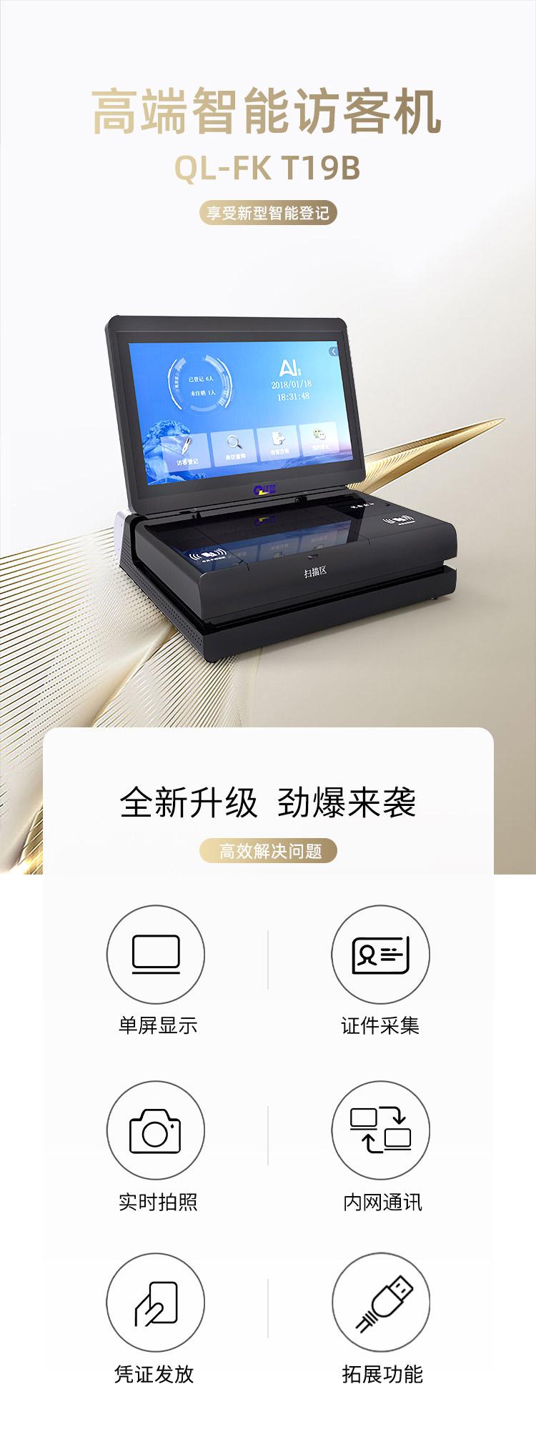 高端智能访客机 QL-FK T19B享受新型智能登记,全新升级,劲爆来袭