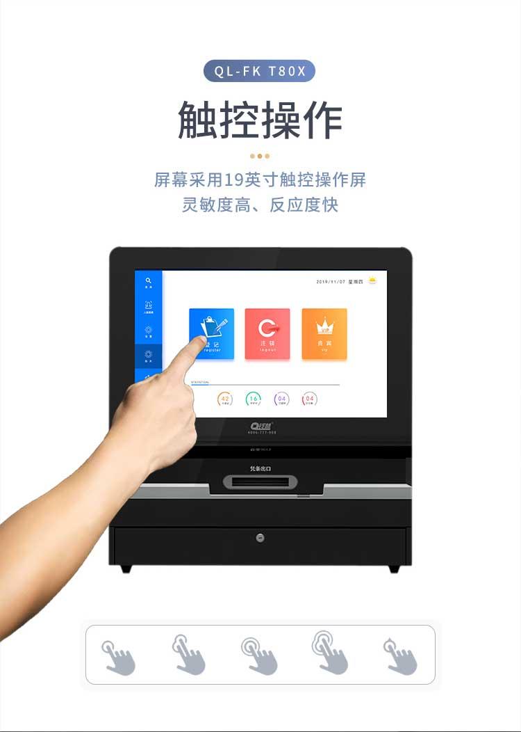 触控操作:屏幕采用19英寸触控操作屏,灵敏度高,反应速度快。