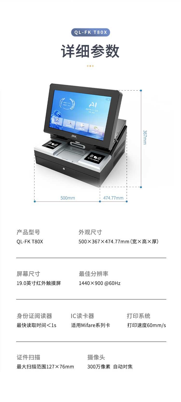 QL-FK T80X技术参数