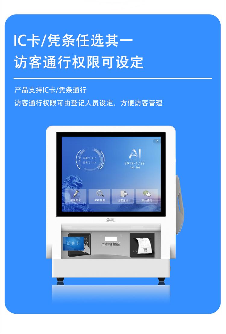 IC卡和凭条任选其一,访客通行权限可以设定:产品支持IC卡/凭条通行,访客通行权限可由登记人员设定,方便访客管理。