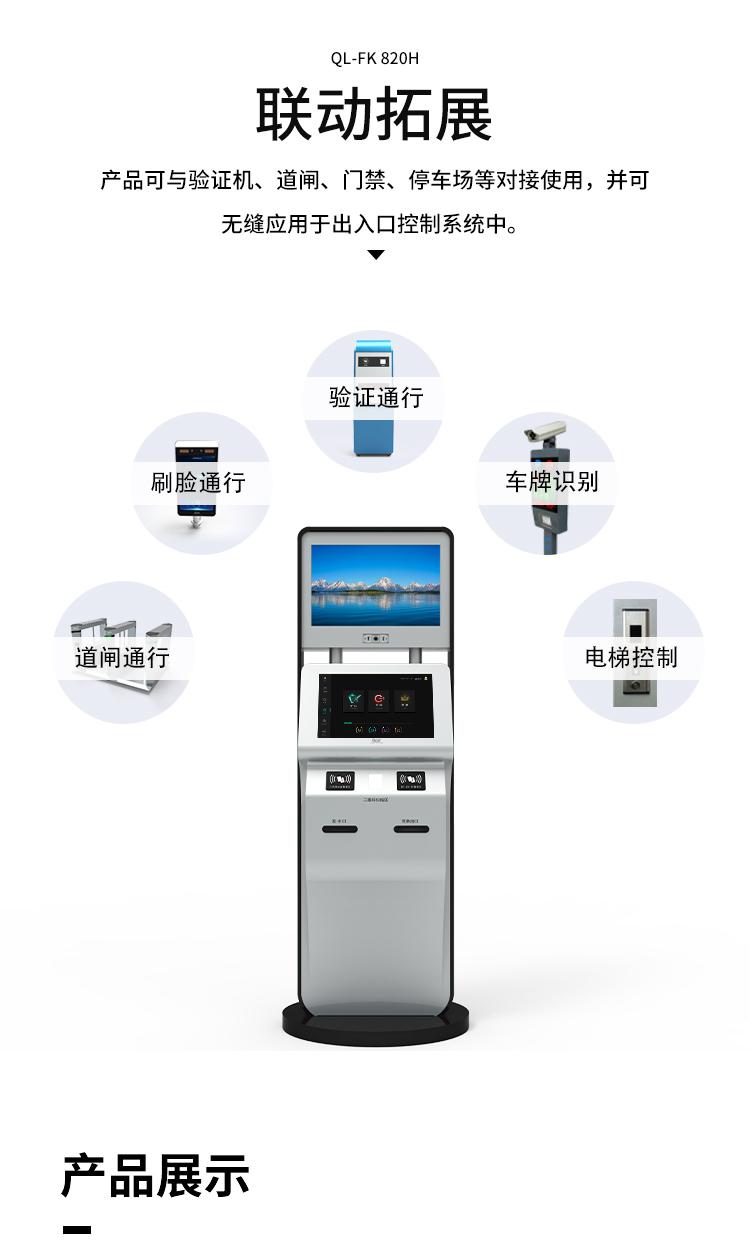 联动拓展:产品可与验证机、道闸、门禁、停车场等对接使用,并可无缝应用于出入口控制系统中。